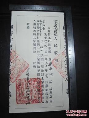 革命军人牺牲证明书,叶法旺同志(战士)(原部队建八师卄四团四营十三连) 中国人民解放军建筑工程八师二十二团政治处1954年8月1日颁发