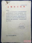 【铁牍精舍】【上海博物馆文献】1981年上海博物馆、上海市文化局关于在日举办《中华人民共和国上海博物馆中国历代艺术珍品展》的申请材料一批