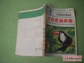 少年科学文艺丛书《大自然的奇闻》