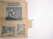 民国原版 世界画报 1934年 第463期 8开2版  缺2版