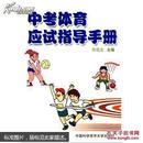 中考体育应试指导手册 朱信龙  中国科学技术大学出版社