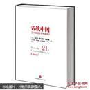 舌战中国:21世纪属于中国吗?