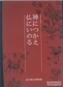奈良时代的神佛信仰 文物展图录