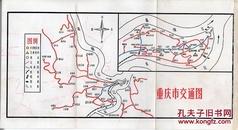 大约印于文革时期:《重庆市交通图》(双面,背面为重庆城市老照片)