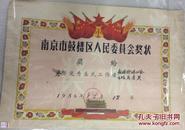 56年---南京鼓楼区人民委员会奖状