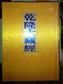 正版  乾隆大藏经71、76(小乘律大16开精装)