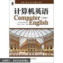 计算机英语(第4版)刘艺