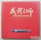 威武之师(纪念中国人民抗日战争暨世界反法希期胜利七十周年)