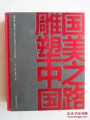国美之路雕塑中国  中国美术学院雕塑系85年历史文献集