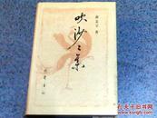 中国著名哲学史家萧萐父著作:吹沙二集(精装1版1印)