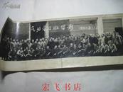 气功学习班留影(1982)