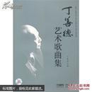 丁善德艺术歌曲集 附CD2张