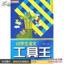 小学生语文工具王:快乐插图版