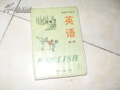 老磁带  英语 初级中学课本 第二册 第一课--第四课   第八课--第十三课 2盒磁带