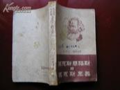 马克思恩格斯与马克思主义【1948年10月初版】【上边有水渍。封面有笔迹
