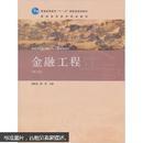 金融工程(第三版) 郑振龙