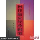 全国著名老中医临床经验丛书:何任临床经验辑要(1999年1月第1版)