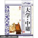 青花典藏:大学·中庸(珍藏版)