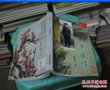 革命回忆录《军旅缘 货号26-2