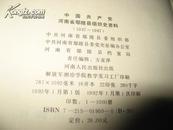 中国共产党河南省鄢陵县组织史资料1937-1987