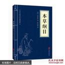 中华国学经典精粹:本草纲目