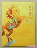 跃马迎春(2014甲午年邮票珍藏)