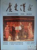 《广东汉乐》(第一期,创刊号)
