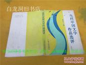 当代中国文学作品选评