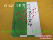 当代中国文学