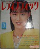 【日本春装】1989/3/1 〖3〗(平邮包邮快递另付)