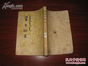 1951年1版1印4000册之十分稀有《蒙古秘史》