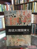 云南历史小说:南诏大理国演义