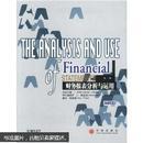 CFA系列:财务报表分析与运用(第3版)(英文原版,无光盘)孔网珍稀本
