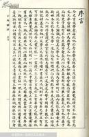 辞源类典:豪华大字本 [精装影印 民国十五年上海世界书局版 原书名《分类词源》]自藏