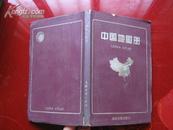 中国地图册【1995年2版5印 。软精装本【书边有水渍