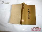 中国小说史   1978年一版一印  【正版B5--3】