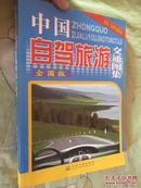 中国自驾旅游交通图集 (全国版)大16开