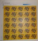 T.124(1-1)戊辰年邮票   30张
