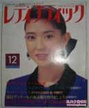 《日本冬装》【12】(平邮包邮快递另付