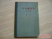 日文《大有机化学》(第一卷)总论,大32开精装,昭和32年出版