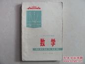 广州市中学课本 数学 高中一年级