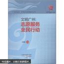 文明广州:志愿服务全民行动