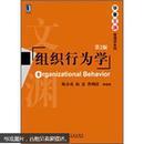 组织行为学 (第二版) 陈春花,杨忠,曹洲涛 机械工业出版社 9787111396253
