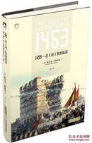 【正道书局】1453—君士坦丁堡的陷落