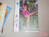 新体育(1983.5)080307