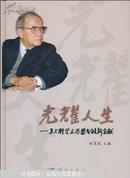 光耀人生 : 王大珩学术思想与创新贡献.【】