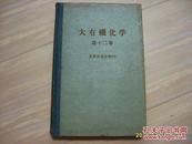 日文《大有机化学》第十二卷 芳香族化合物1v 大32开精装,昭和32年出版