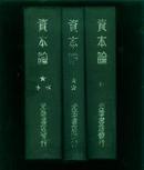 星号【 资 本 论 】红色经典最早最完整的汉译本,民国二十七年初版本(全布面精装大32开三册全) 【 近9.5品】