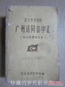 语文学习资料:广州话同音字汇(加注普通话读音)