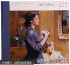 中国连环画名家名作系列:白鹳在想什么 (大12开精装)全新有塑封)